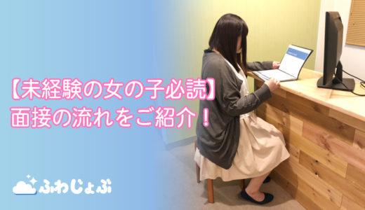 未経験の女の子必読!!面接当日の流れを紹介!