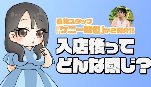 はじめてのふわプリ面接!名物スタッフ『ケニー智也』がご紹介!!