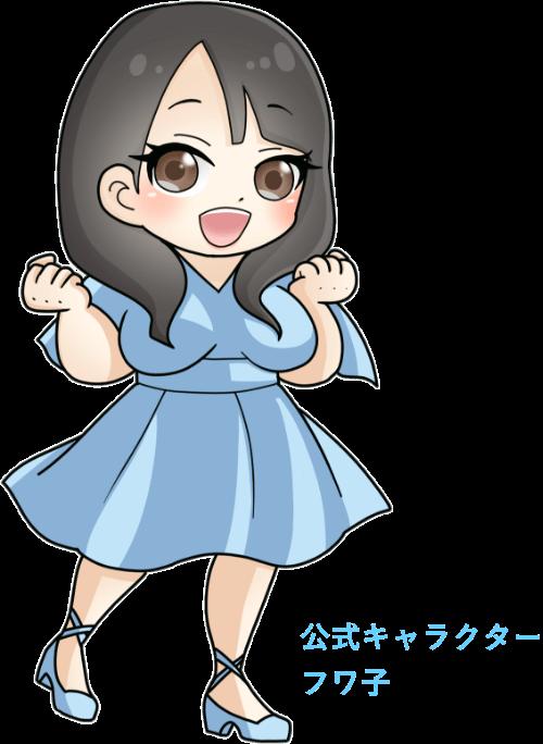 公式キャラクター フワ子