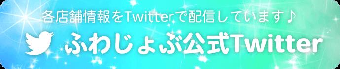 ふわじょぶ公式Twitter