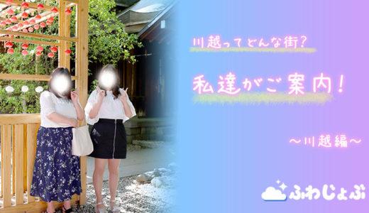 私が輝ける場所 ~川越案内編~