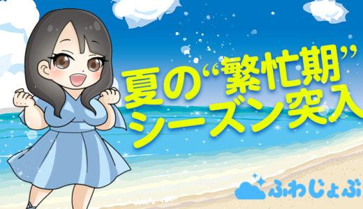 【急げ!!】夏を制す者が高収入を制す!